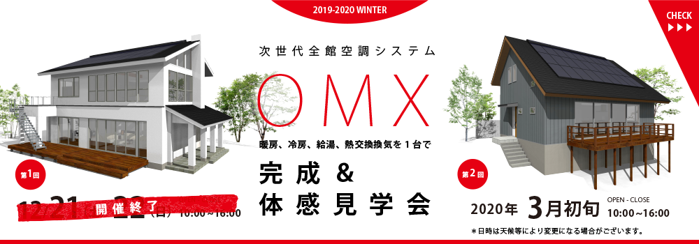 OMX完成見学会