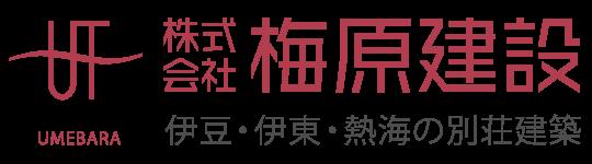 株式会社梅原建設 伊豆・伊東・熱海の別荘建築